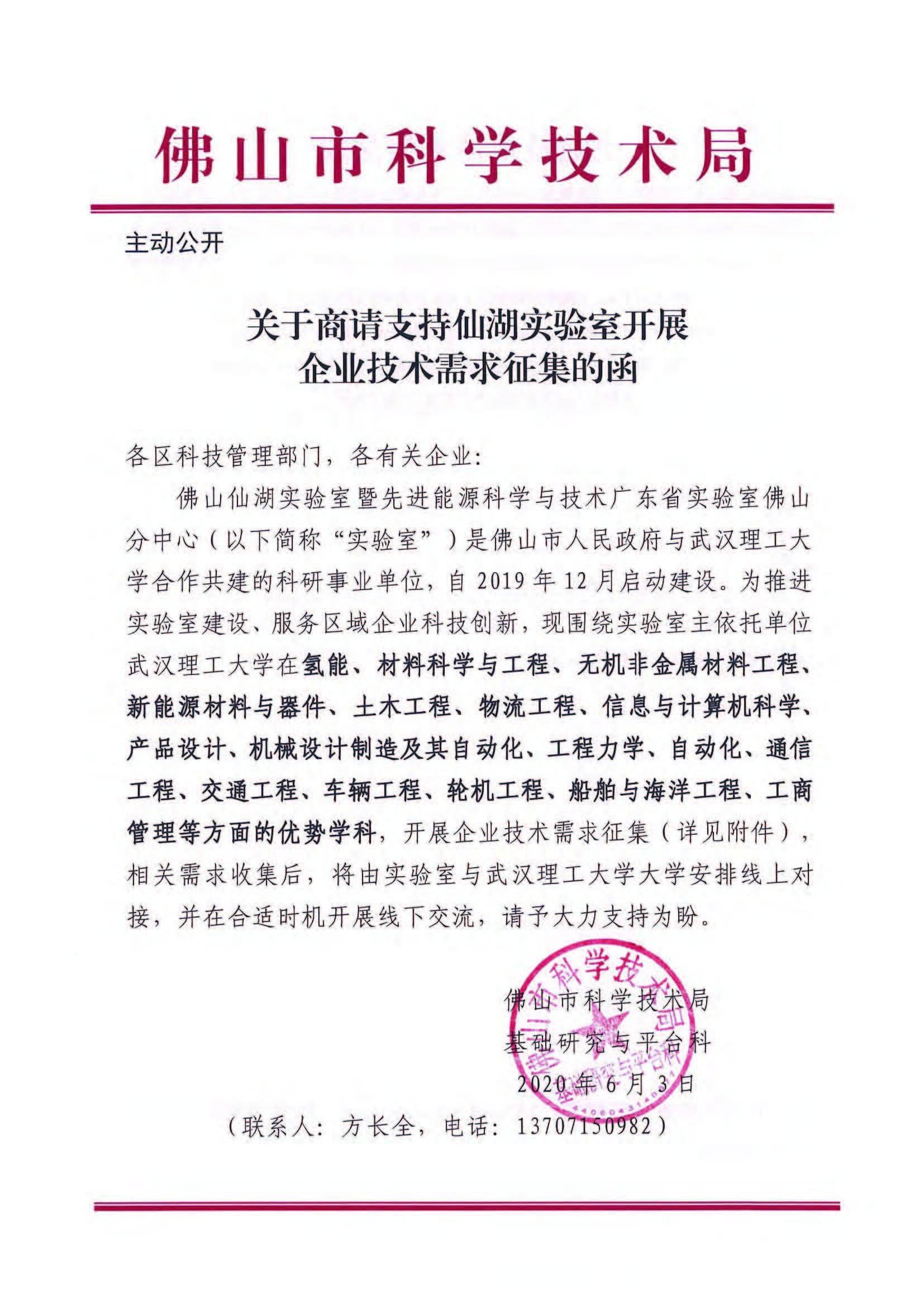 关于商请支持仙湖实验室开展企业技术需求征集的函.jpg